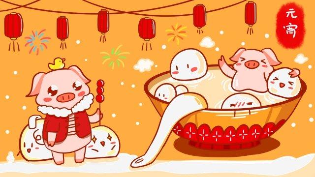 元宵可爱生肖猪猪与汤圆插画 元宵节 卡通 汤圆元宵可爱生肖猪猪与图片