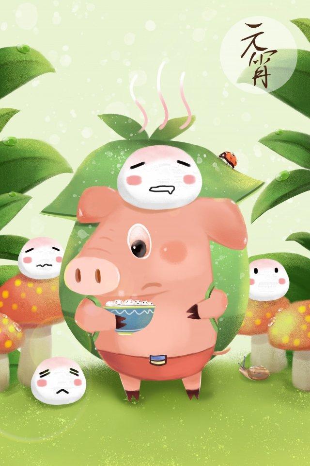 元宵节 汤圆与猪 元宵节 汤圆 小猪汤圆 蘑菇 元宵 png和psd