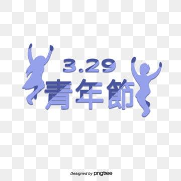 png psd 紫色创意手绘三二九青年节繁体艺术字 1200*1200 png ai 2019