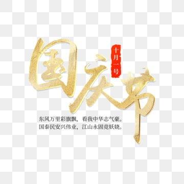 国庆字体设计图片画画