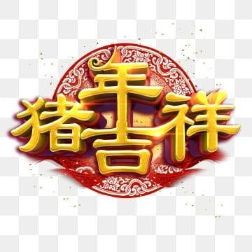猪年大吉中国风金色立体炫酷艺术字 猪年大吉 2019创意字体 猪年祝福