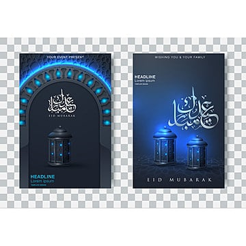 Islamic Png Images Vector And Psd Files Free Download