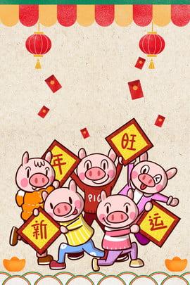 2019猪年卡通红包灯笼元宝海报 2019 2019猪年 2019新年 灯笼 简约图片