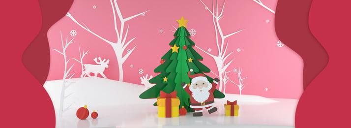剪纸风可爱圣诞节海报banner 圣诞节海报 平安夜 圣诞节 幸福的 剪纸