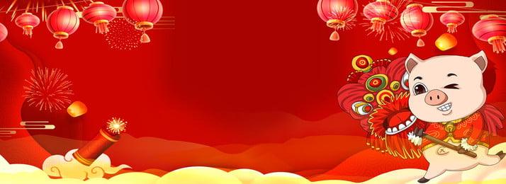 2019猪年红色海报背景 新年 春节 2019年 喜庆 猪年 祥云 背景图