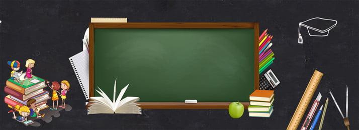 粉笔字 开学有礼 装备升级 开学啦 开学迎新 开学季欢迎新同学黑板图片
