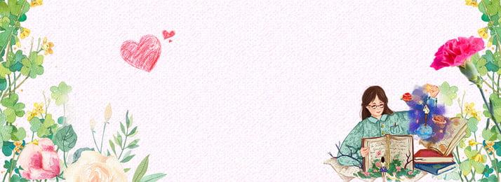 教师节 手绘 清新教师节海报 教师节清新手绘海报背景 手绘花朵 感恩