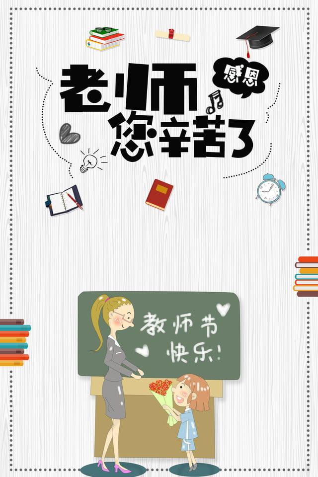 教师节 9月10日 老师图片,并将其用作壁纸,海报和横幅设计.图片