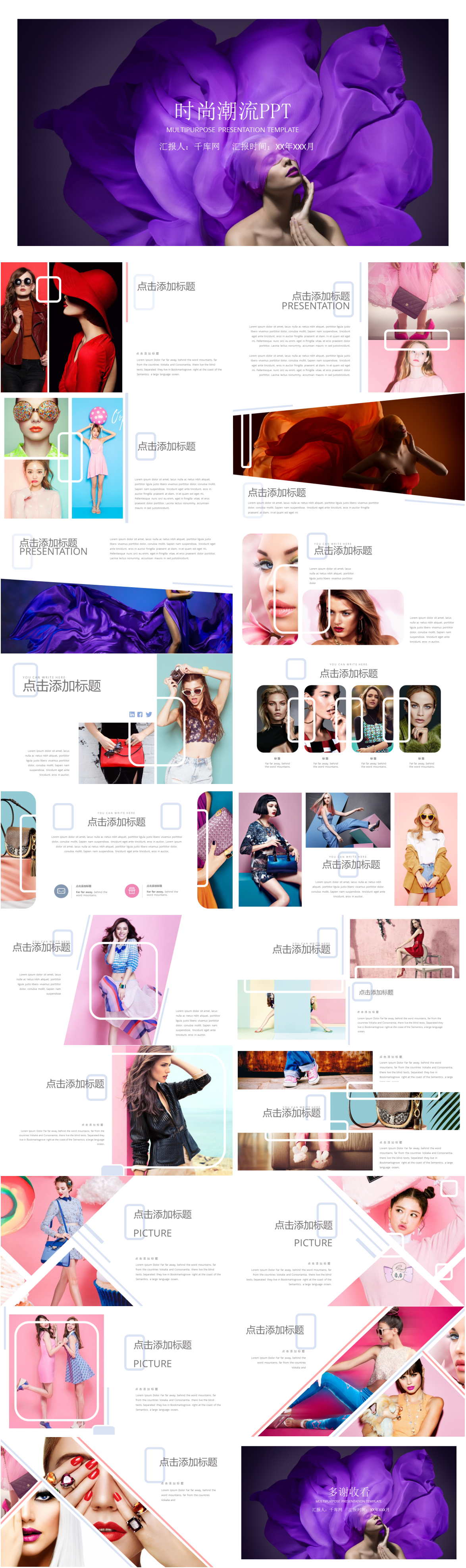 Charming magazine powerpoint template pictures inspiration entry awesome magazine wind and european fashion brand publicity ppt alramifo Gallery