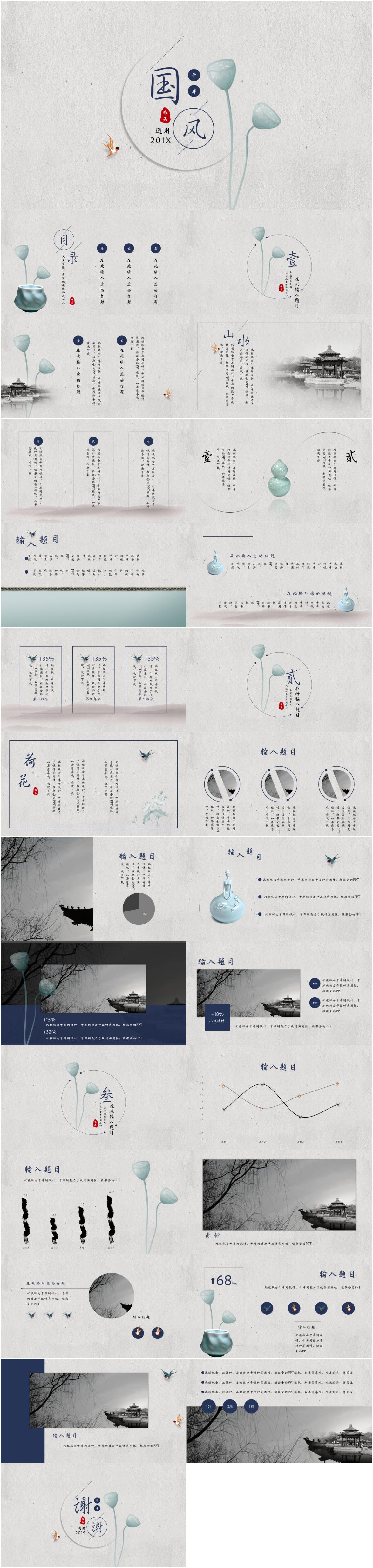 Increíble modelo de plan de viento limpio chino loto keynote para ...