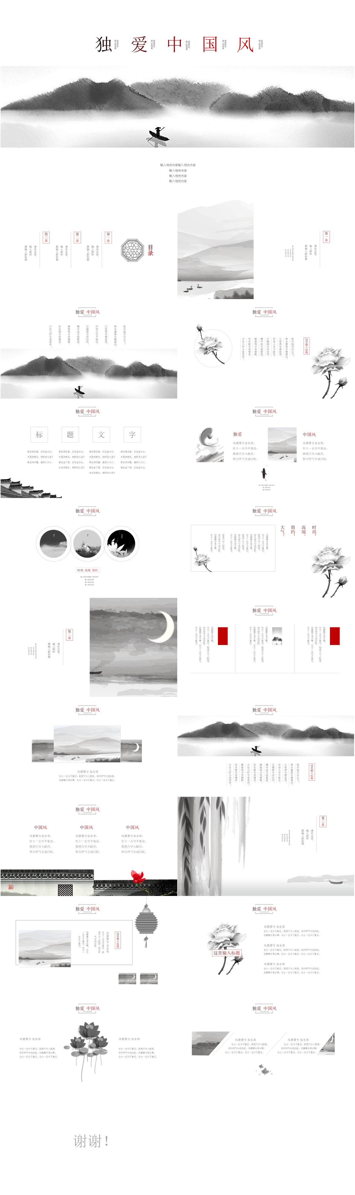 Increíble tinta china estilo viento keynote plantilla para descarga ...
