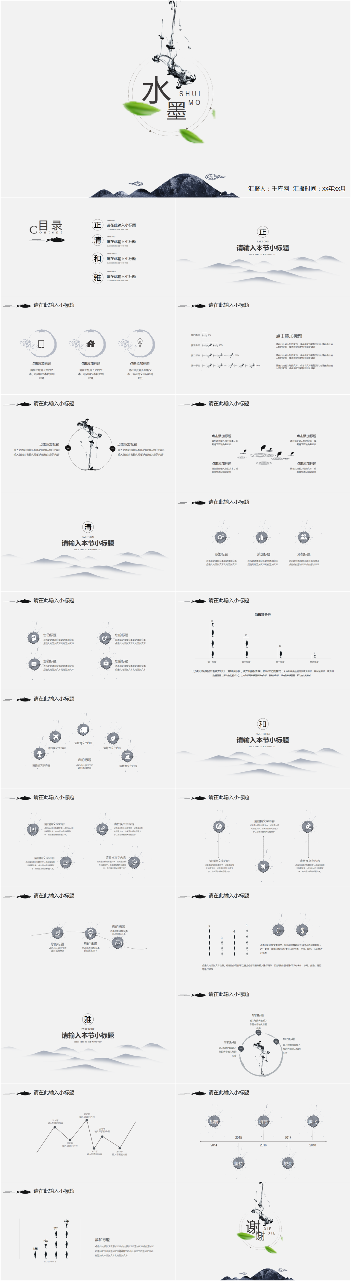 Awesome china ink minimalist style keynote templates for
