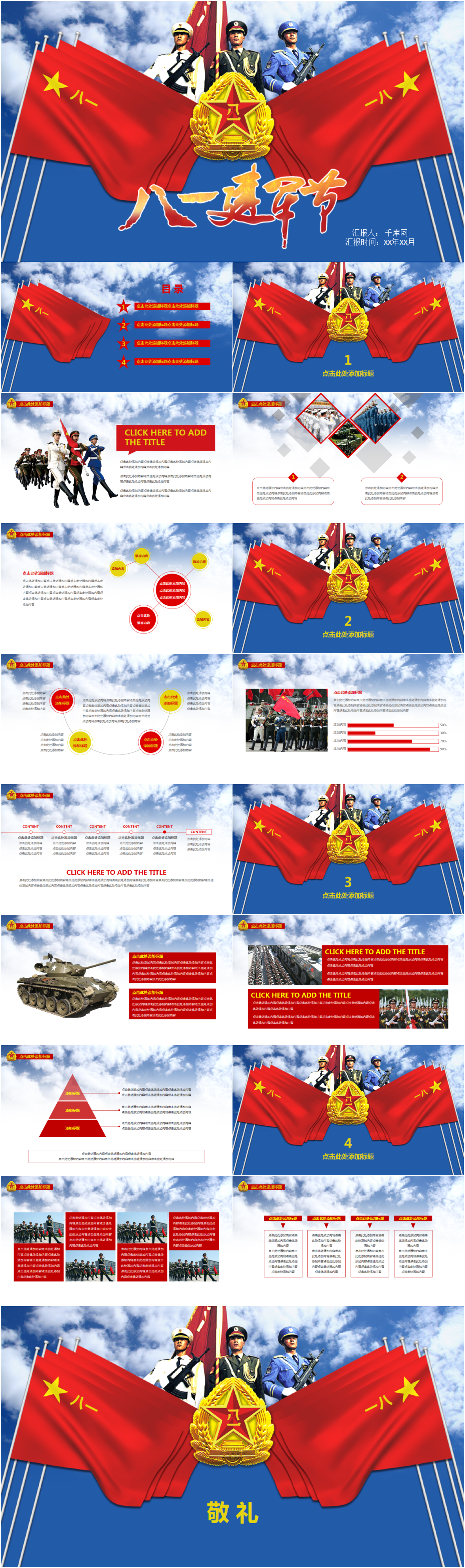 Awesome ppt template for the august 1 army festival for free ppt template for the august 1 army festival download the free toneelgroepblik Choice Image