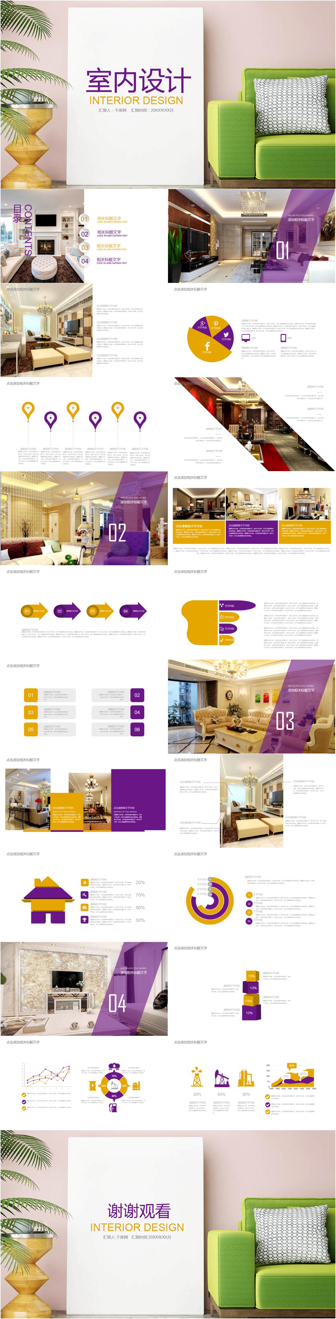 Increíble keynote plantilla para diseño de interior de estilo ...