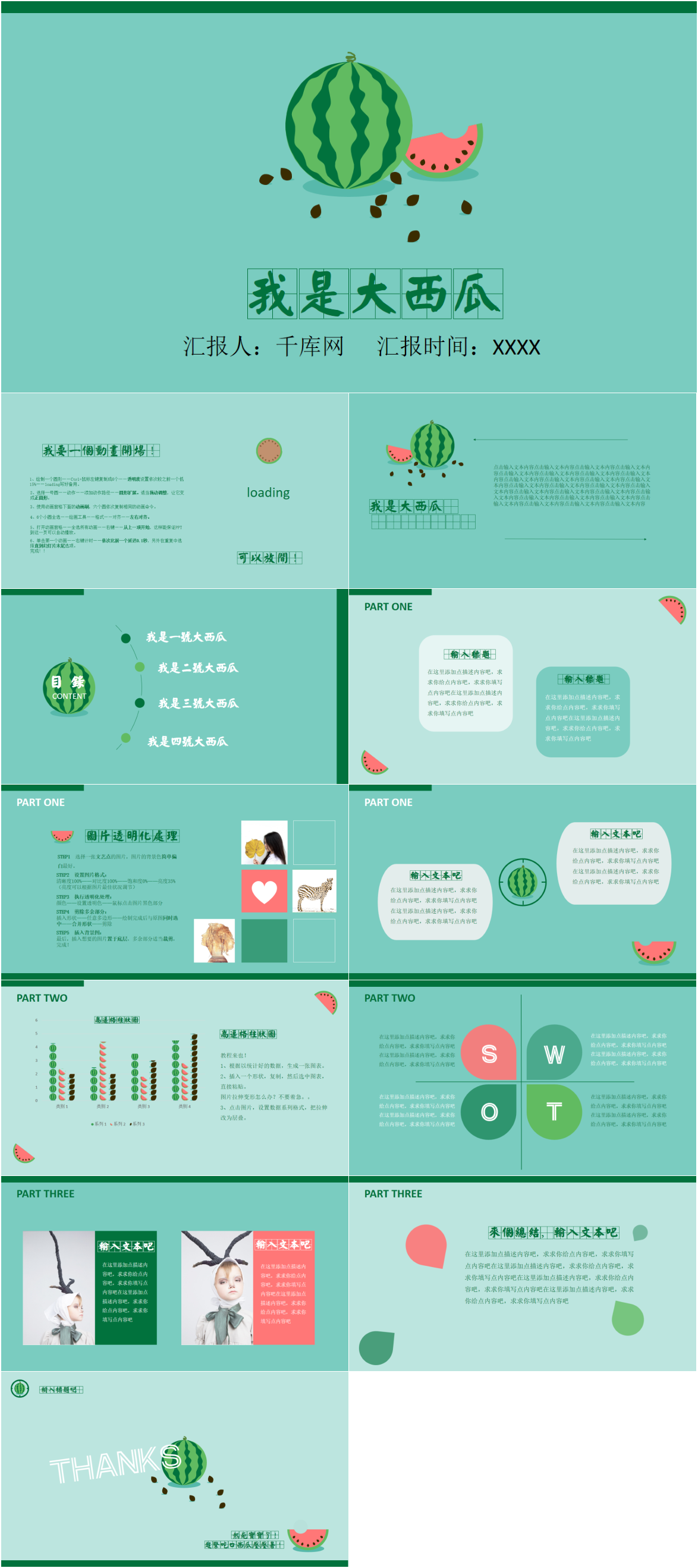 Summer Powerpoint Template | Awesome Watermelon Theme Cool Summer Ppt Template For Unlimited