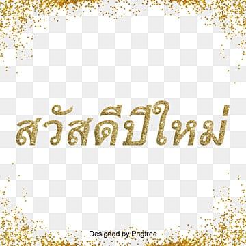 ปีใหม่มีความสุขคำทองศิลปะสร้างสรรค์ปีใหม่มีความสุข  สีทอง  สร้างสรรค์ PNG และ PSD