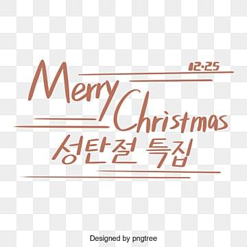 크리스마스 핸드페이팅 폰트, 크리스마스, 핸드페이팅, 폰트 PNG 및 PSD