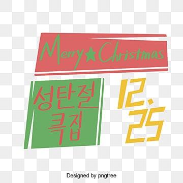 크리스마스 성탄절 특집 핸드페이팅 폰트, 크리스마스, 성탄절 특집, 핸드페이팅 PNG 및 PSD
