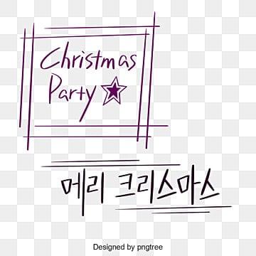 메리 크리스마스 핸드페이팅 폰트, 간단, 한글, 영어 PNG 및 PSD