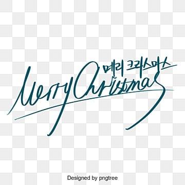 메리 크리스마스 핸드페이팅 폰트 성탄, 핸드페이팅, 폰트, 영어 PNG 및 PSD