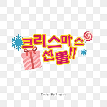 활력 빨간색 막대 사탕 선물 눈꽃 겨울 크리스마스 폰트 디자인, 활격, 빨간색, 막대 사탕 PNG 및 벡터