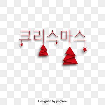 메리 크리스마스 한글 폰트, 한글, 폰트, 큐트 PNG 및 PSD