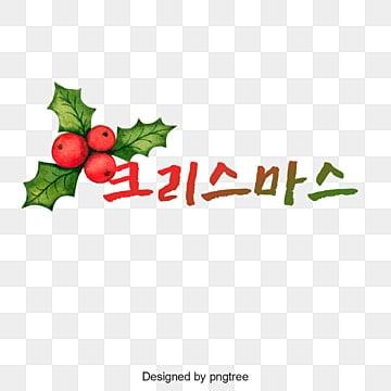 Koreanisch Frohe Weihnachten.Koreanische Alphabet Png Bilder Vektoren Und Psd Dateien