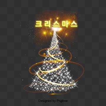 섬광 메리 크리스마스 불빛 크리스마스 트리 캘리그래피 폰트 디자인, 메리 크리스마스, Merrychristmas, 크리스마스 트리 PNG 및 PSD