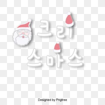 메리 크리스마스 캘리그래피, 등광, 크리스마스, 겨울 PNG 및 PSD