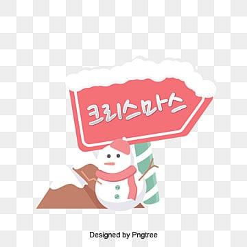 크리스마스 눈사람 겨울 산타클로스 큐트 폰트 디자인, 크리스마스, 눈사람, 겨울 PNG 및 PSD