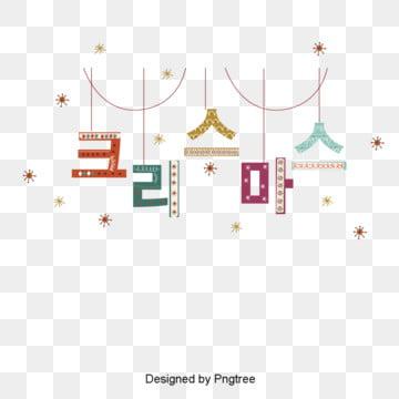 크리스마스 추억 장식 원소 폰트 디자인, 크리스마스, 메리 크리스마스, 장식 원소 PNG 및 벡터