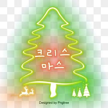 크리스마스 주제 할인 해피 선물 폰트, 크리스마스, 할인, 선물 PNG 및 PSD