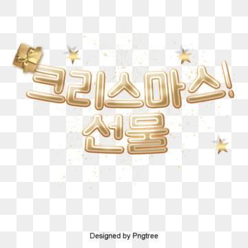 금색 크리스마스 선물 폰트 디자인, 금색, 크리스마스, 크리스마스 선물 PNG 및 PSD