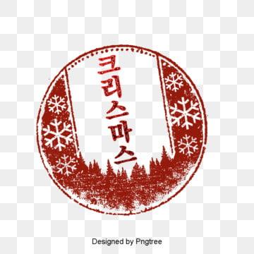메리 크리스마스 크리스마스 트리 눈꽃 문예 도장 레드 캘리그래피, 눈꽃, 크리스마스, 크리스마스 트리 PNG 및 PSD