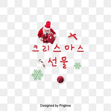 빨간색 산타클로스 한글 크리스마스 선물 캘리그래피 폰트 디자인, 빨간색 크리스마스 장식 원소, 크리스마스 캔디, 빨간색 나비 리본 PNG 및 PSD
