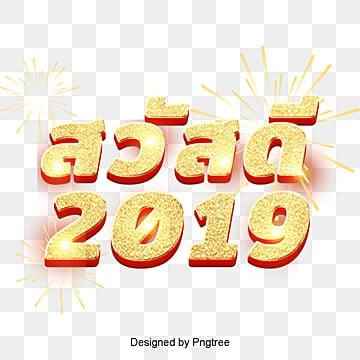 สวัสดีปีใหม่ 2019ช่วงที่รอคอย  ปีใหม่  2019 PNG และ PSD