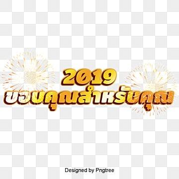 คำขอบคุณ  ปีใหม่ 2019สวัสดีปีใหม่  คำขอบคุณ  ปีใหม่ PNG และ PSD