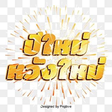 ปีใหม่ ความหวังสวัสดีปีใหม่  2019  ปีใหม่ความหวัง PNG และ PSD