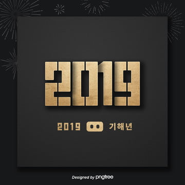 2019 simple commercial luxury black gold  the new font style color Fonts