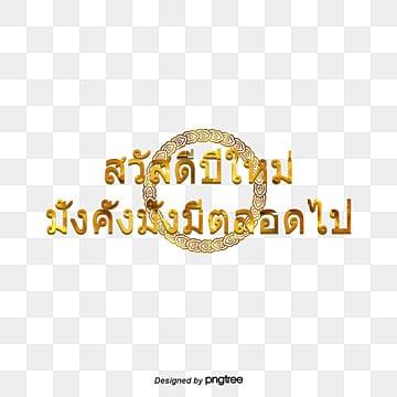 แบบอักษรไทยตัวหนังสือสวัสดีปีใหม่ มั่งคั่งมั่งมีตลอดไปวงกลมสีทองลายจีนวงกลมสีทอง  ลายจีน  สวัสดีปีใหม่ PNG และ PSD