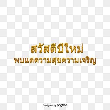 แบบอักษรไทยตัวหนังสือสีเหลืองทองสวัสดีปีใหม่พบแต่ความสุขความเจริญสีเหลืองทอง  คำอวยพร PNG และ PSD