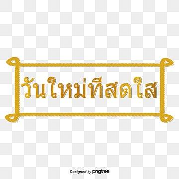 แบบอักษรไทยตัวหนังสือสี่เหลี่ยมสีเหลืองทองวันใหม่ที่สดใสสี่เหลี่ยม  สีเหลืองทอง PNG และ PSD
