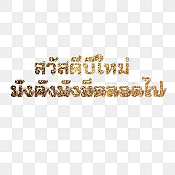 แบบอักษรไทยตัวหนังสือสีทองสวัสดีปีใหม่ มั่งคั่งมั่งมีตลอดไปแบบอักษรไทย  ตัวหนังสือ  สีทอง PNG และ PSD
