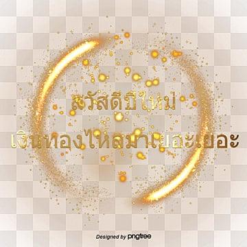 แบบอักษรไทย ตัวหนังสือ วงกลมสีทอง คำอวยพรวันสงกรานต์คำอวยพรวันสงกรานต์  หนังสือ  วงกลมสีทอง PNG และ PSD