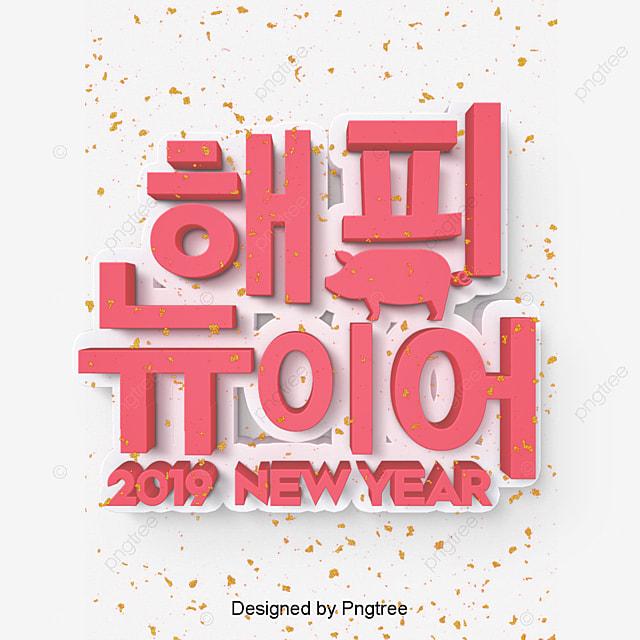 Koreanisch Frohe Weihnachten.Mt 2019 Stereo Koreanisch Design Mit Waffe Texteffekt Psd