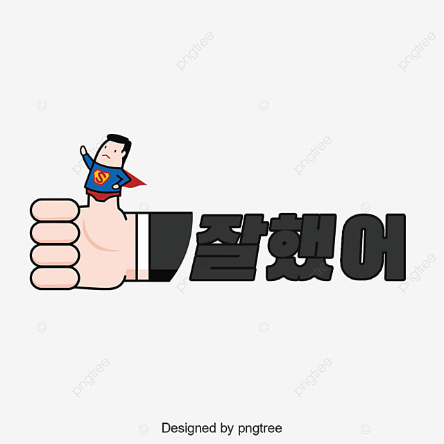 Do A Good Job With The Korean Font Art Font For Free Download