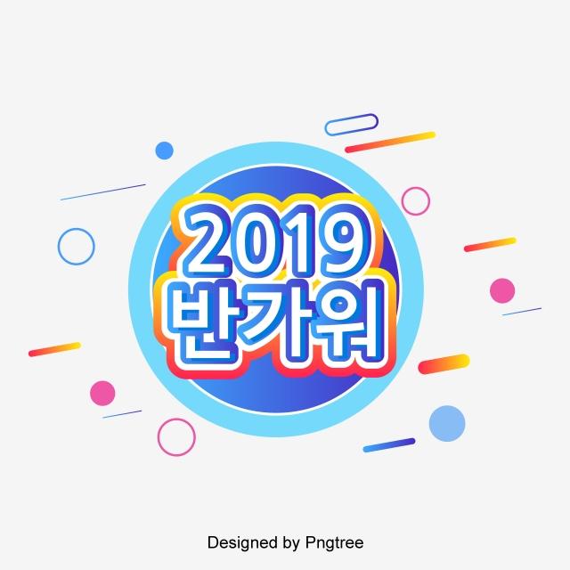 Calendrier Semi.Calendrier Coreen 2019 Semi Bonne Viscosite Stereo Dans