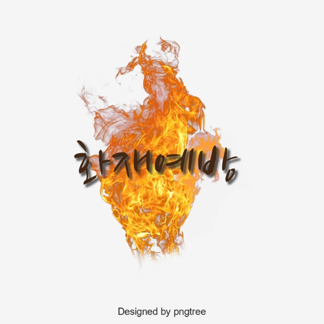 Fire Prevention Korean Font Art Font For Free Download