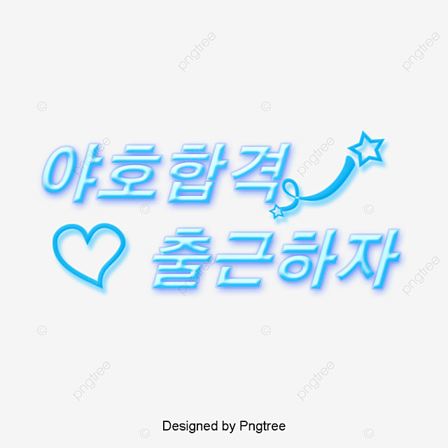 yeah  admission to the korean font  Art Font For Free Download