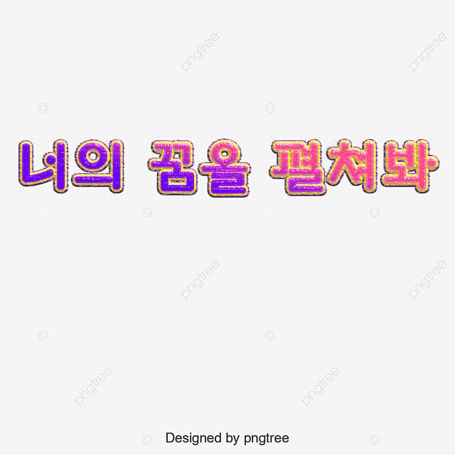 Your Dream To Open The Korean Font Art Font For Free Download